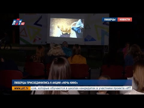 """Люберцы присоединились к акции """"Ночь кино"""""""