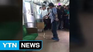 [영상] 인도네시아 열차서 맨손으로 뱀 잡아 죽인 승객 / YTN