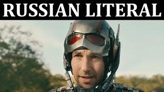 [RUSSIAN LITERAL] Человек-муравей