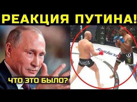 Реакция Путина на бой Федор Емельяненко Рэмпейдж Джексон! Федор одержал победу над Куинтон Джексон