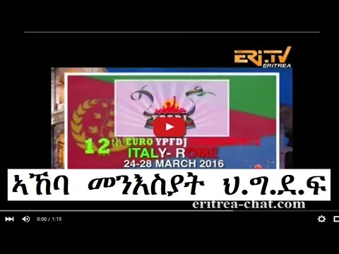 YPFDJ - Eritrean Youth Conference in Rome from 24 to 28 March 2016