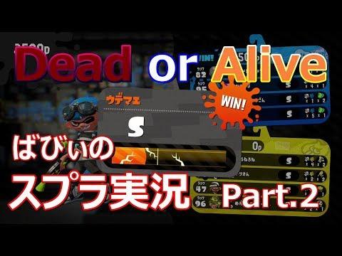 【ばびぃのスプラ実況Part.2】Dead or Alive ガチエリア