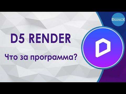D5 Render Бета | Обзор [cубтитры]