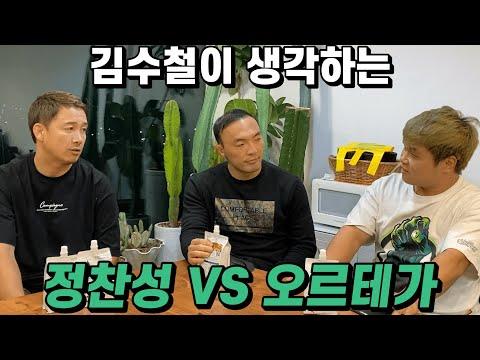 김수철이 생각하는 코리안좀비 정찬성 VS 오르테가 경기는?! [가오형 LIFE Ep. 33-1]