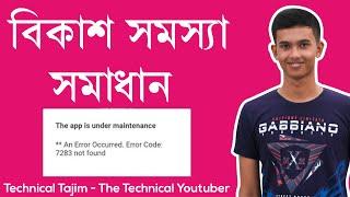 bKash App | Bkash App Is Under Maintenance Problem Solve 2019 Letest Update