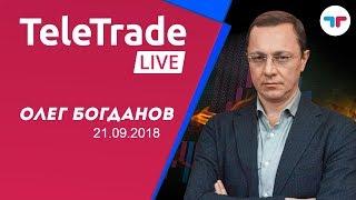 TeleTrade Live с Олегом Богдановым 21.09.2018