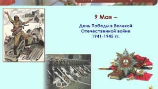 Наша родина   Россия 01