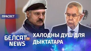 Лукашэнка ў Аўстрыі падманваў   Лукашенко в Австрии обманывал
