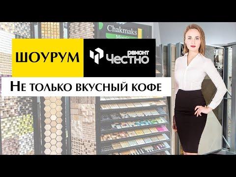 Шоурум компании Ремонт честно г.Севастополь  ул. Ленина 18