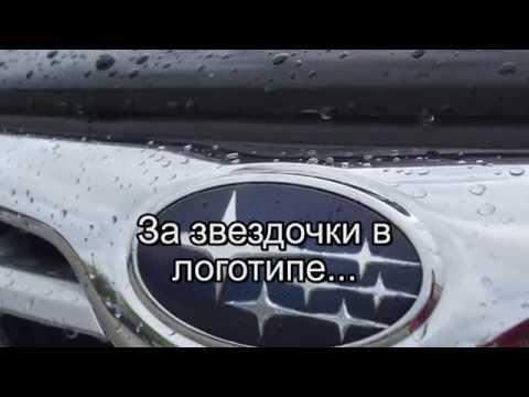 Love Subaru