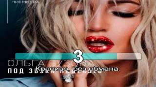 ОЛЬГА БУЗОВА-Под звуки поцелуев/КАРАОКЕ