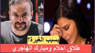 طلاق الفنانة احلام يجتاح الانترنت !! التعليق الاول لـ مبارك الهاجري