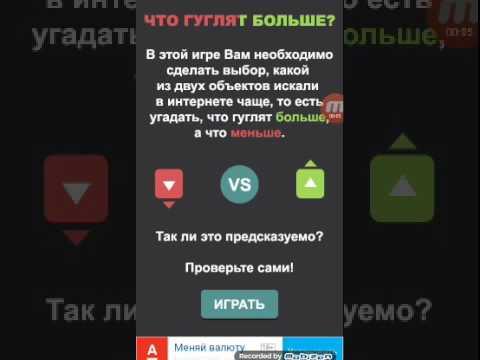 Скачать Игру Что Больше Гуглят На Пк - фото 11