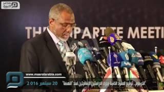 """مصر العربية   الخرطوم.. توقيع العقود الخاصة بإجراء الدراستين الإضافيتين لسد """"النهضة"""""""