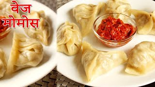 Momos Recipe in Hindi-Vegetable Momos Recipe-Veg Momos Recipe-Indian Vegetarian Recipes-Ep-94