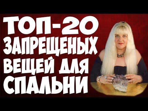 ⚡ 20 ЗАПРЕЩЕННЫХ ВЕЩЕЙ ДЛЯ СПАЛЬНИ 💥 УДАЛИТЕ ЭТО НЕМЕДЛЕННО!!!