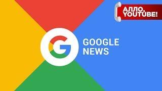 google запускает новую умную ленту новостей - Алло, YouTube! #122