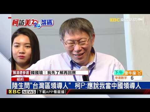 陸生問「台灣區領導人」 柯P:應說我當中國領導人