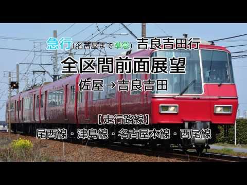 【全区間前面展望】 急行(名古屋まで準急) 吉良吉田行 佐屋→吉良吉田 名鉄5300系
