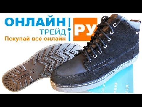 ОНЛАЙН ТРЕЙД.РУ Ботинки GEOX U74T1D02322C9999 мужские, цвет черный, размер 45