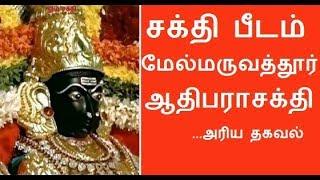 Melmaruvathur Adhiparasakthi Temple History in tamil | om sakthi temple | devotional songs