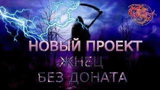 ПРОКАЧКА БЕЗ ДОНАТА. 1 СЕЗОН 9 СЕРИЯ - БЕРЁМ 100+ РБ 1  | ТИТАН | Perfect World