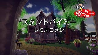 【カラオケ】スタンドバイミー/レミオロメン