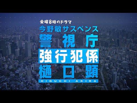 金曜8時のドラマ「今野敏サスペンス 警視庁強行犯係 樋口顕」オープニングタイトルバック