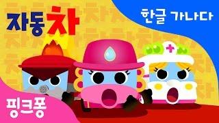 차 | 차렷 자동차 출동 | 한글 가나다 | 핑크퐁 한글송 | 핑크퐁! 인기동요
