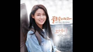 MONSTA X(몬스타엑스) - 끌리는 여자 (Performed By 기현Kihyun, 주헌Jooheon) [Orange Marmalade OST Part.2]