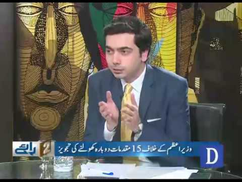 Do Raaye - July 16, 2017 - Dawn News