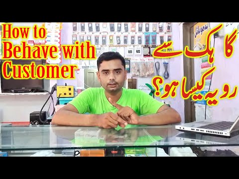 How to deal with customers in business|How to behave with customers at mobile phone shop