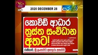Ayubowan Suba Dawasak | Paththara | 2020- 12 -28 |Rupavahini Thumbnail
