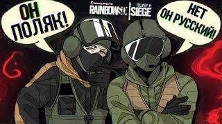 Rainbow Six: Siege Монтаж: НЕМЦЫ УГАДЫВАЮТ ОТКУДА Я!?