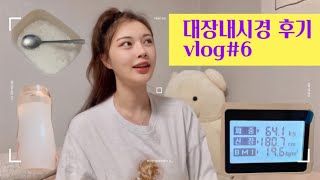vlog#6 | 대장내시경후기 | 키가180.7 아닐거…