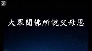 父母恩重難報經(報恩)字幕版