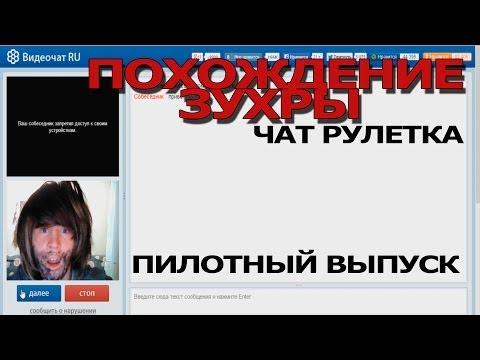 RusAura - Бесплатный Русский видеочат рулетка...