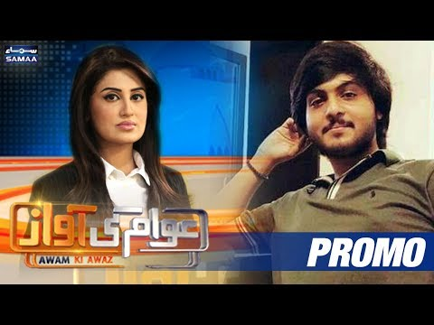 Intezar Qatl Case   Awam Ki Awaz   SAMAA TV   PROMO