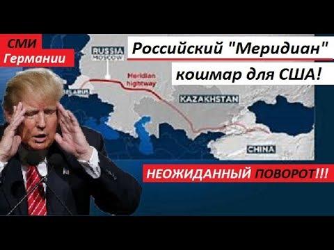 МОЛНИЯ! В ГЕРМАНИИ НАЗВАЛИ КОШМАРОМ ДЛЯ США строящуюся в России автомагистраль «Меридиан»