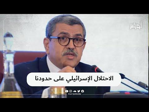 الوزير الأول عبد العزيز #جراد يعلق على تطبيع العلاقات بين #المغرب والاحتلال الإسرائيلي..شاهد الفيديو