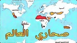#صحاري #العالم  صحاري العالم       déserts du Monde