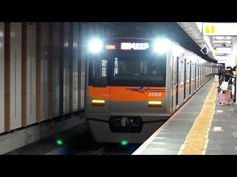 2020/02/29 【車止め】 京成電鉄 3050形 3056F 成田空港駅 | Keisei: 3050 Series 3056F At Narita Airport