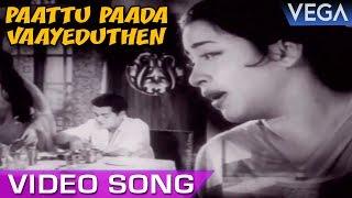 Paattu Paada Vaayeduthen Video Song | Deivathin Deivam Tamil Movie | Kollywood Superhit Video Song