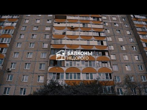 Отделка балкона недорого под ключ