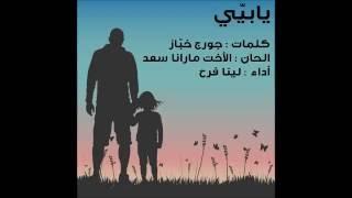 Georges Khabbaz - Ya Bayyi / جورج خباز - يا بيي