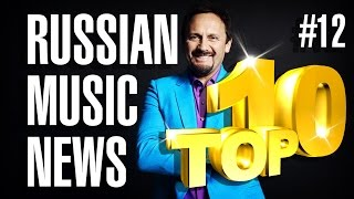 Новые Клипы 2016 - Новинки Музыки #12