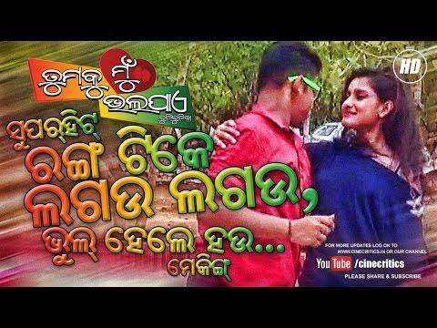 Making of Ranga Tike Lagu Lagu Song from Tumaku Mu Bhalapaye Luchi Luchika Odia Movie - CineCritics