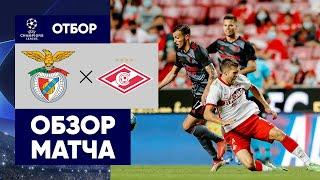 10 08 2021 Бенфика Спартак Обзор 2 го матча квалификации Лиги чемпионов