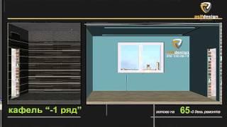 стадии ремонта и сроки для квартиры площадью 100м2.