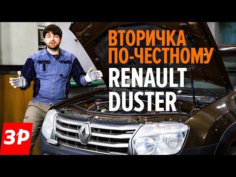 Подержанный Рено Дастер: как не купить хлам? / Renault Duster б/у - все проблемы